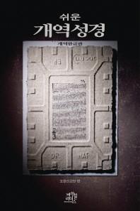 쉬운 개역성경(개역한글판)