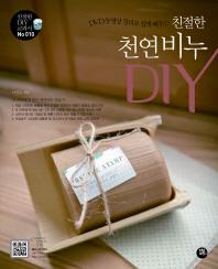 DVD 동영상 강의로 쉽게 배우는 친절한 천연비누 DIY