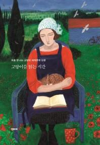 고양이를 읽는 시간