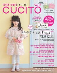 아이옷 만들기: 쿠치토(2012 봄호)