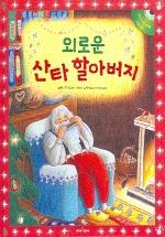 외로운 산타 할아버지