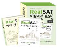 Real SAT 어드미션 포스팅 Class of 2014&2015 세트