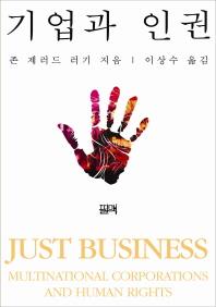 기업과 인권
