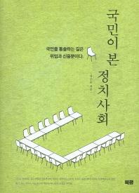 국민이 본 정치사회