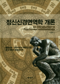 정신신경면역학 개론