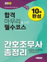 간호조무사 10일 완성 총정리(8절)(2020)