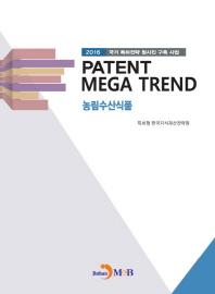 Patent Mega Trend 농림수산식품