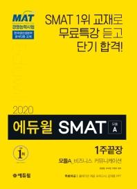 에듀윌 SMAT 모듈A 비즈니스 커뮤니케이션 1주끝장(2020)