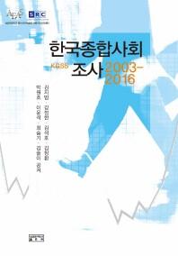 KGSS 한국종합사회조사(2003-2016)