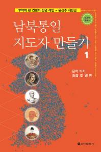 남북통일 지도자 만들기. 1
