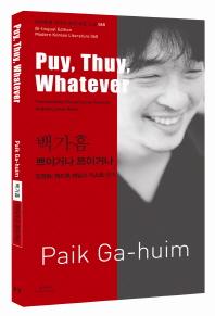 백가흠: 쁘이거나 쯔이거나(Puy, Thuy, Whatever)