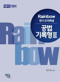 2022 Rainbow 공법 기록형3 변시 모의해설