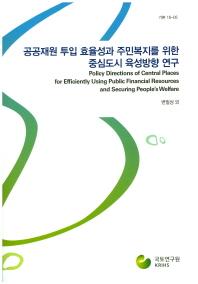 공공재원 투입 효율성과 주민복지를 위한 중심도시 육성방향 연구