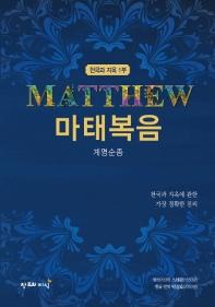 마태복음(계명순종)