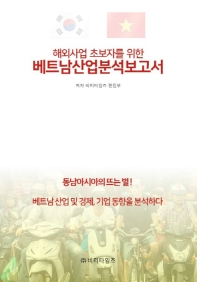 해외사업 초보자를 위한 베트남산업분석보고서