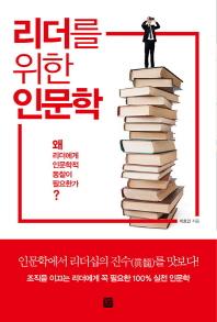 리더를 위한 인문학