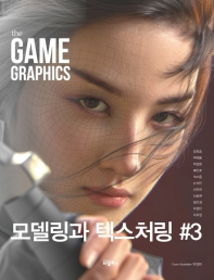 The Game Graphics: 모델링과 텍스처링 #3