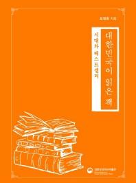 대한민국이 읽은 책