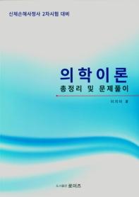 의학이론(총정리 및 문제풀이)(신체손해사정사2차시험대비)
