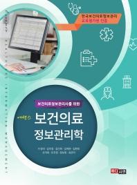 에센스 보건의료 정보관리학