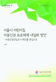 서울시 어린이집 아동인권 보호체계 내실화 방안