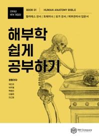 해부학 쉽게 공부하기(2018)