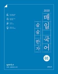 선재국어 매일 국어 술술 한자. 1(2020)