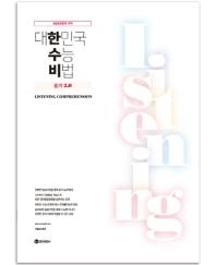 대한민국 수능 비법 듣기 2.0