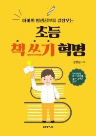 아이의 평생공부를 결정짓는 초등 책 쓰기 혁명