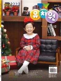 TV 유치원 콩다콩 영아용(2020년 12월호)