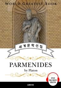 파르메니데스(Parmenides, 플라톤 철학) - 고품격 시청각 영문판