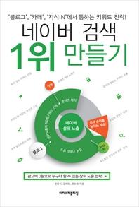 네이버 검색 1위 만들기   블로그 카페 지식iN 에서 통하는 키워드 전략