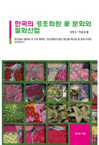 한국의 경조화환 꽃 문화와 절화산업