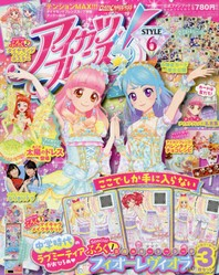 アイカツフレンズ! 公式ファンブックSTYLE6 ちゃお增刊 2019.02