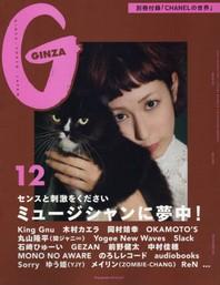긴자 GINZA 2019.12