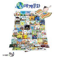 [최신인쇄본] 누리 세계문화 (전46종) (세이펜 기능 적용, 세이펜 미포함 구성)