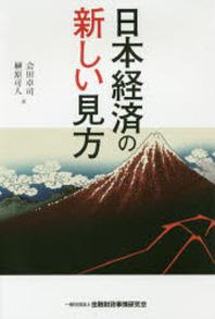 日本經濟の新しい見方