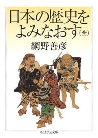 日本の歷史をよみなおす