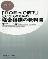 「ROEって何?」という人のための經營指標の敎科書