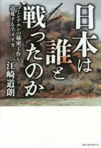 日本は誰と戰ったのか コミンテルンの秘密工作を追及するアメリカ