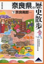 奈良縣の歷史散步 下
