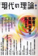 現代の理論 VOL.26(11新春號)