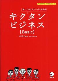 キクタンビジネス(BASIC) 聞いて覺えるコ-パス單熟語