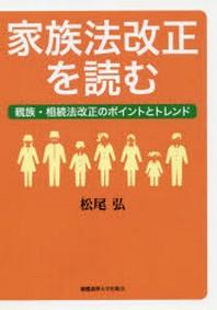 家族法改正を讀む 親族.相續法改正のポイントとトレンド