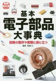 基本電子部品大事典 回路の製作や實驗に役に立つ