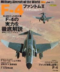 F-4ファントム2