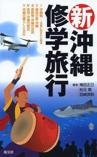 新.沖繩修學旅行
