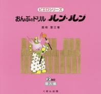 樂譜 おんぷのドリル ルン.ル 2 改訂