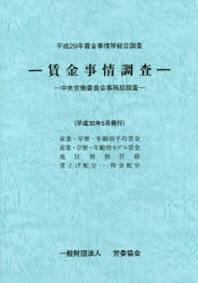 賃金事情等總合調査 賃金事情調査 平成29年 中央勞動委員會事務局調査
