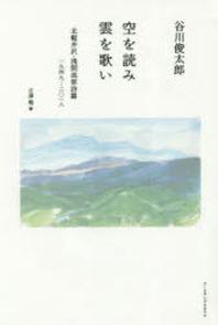 空を讀み雲を歌い 北輕井澤.淺間高原詩篇1949-2018
